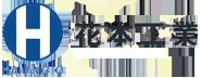 花本工業 |松江市美保関町|水まわりの匠集団にお任せください